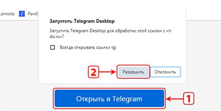 Подписка на канал в Телеграм