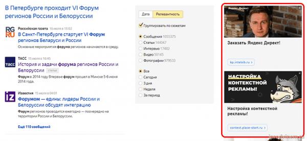 Показ блоков Яндекс Директа в сети партнеров РСЯ