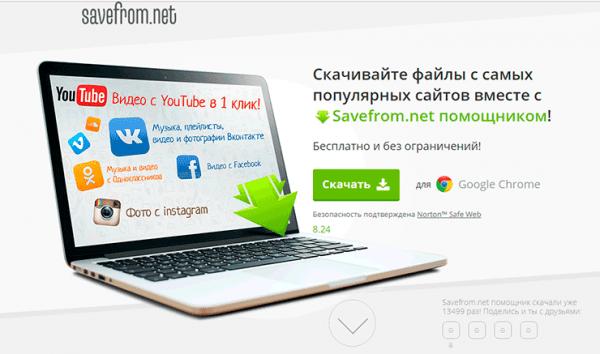 SaveFrom приложение для браузера для скачивания видео и музыки с соцсетей Вконтакте Youtube и др.