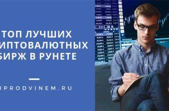 Топ лучших криптовалютных бирж в рунете