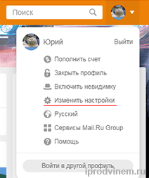 Выпадающее меню профиля в Одноклассниках