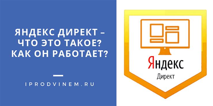 Яндекс Директ – что это такое и Как он работает