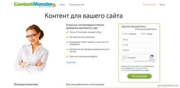 ContentMonster - биржа копирайтинга и контента