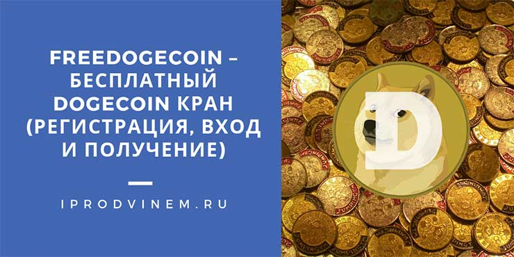 FreeDogecoin – бесплатный dogecoin кран