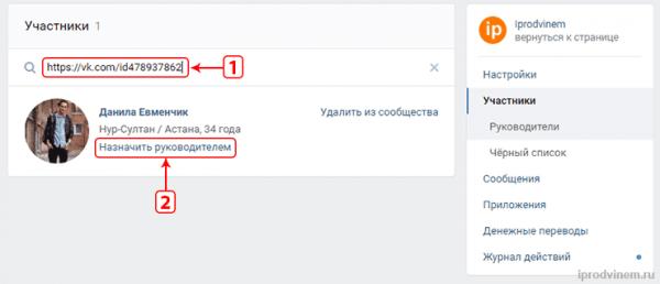 Как добавить админа в группу Вконтакте