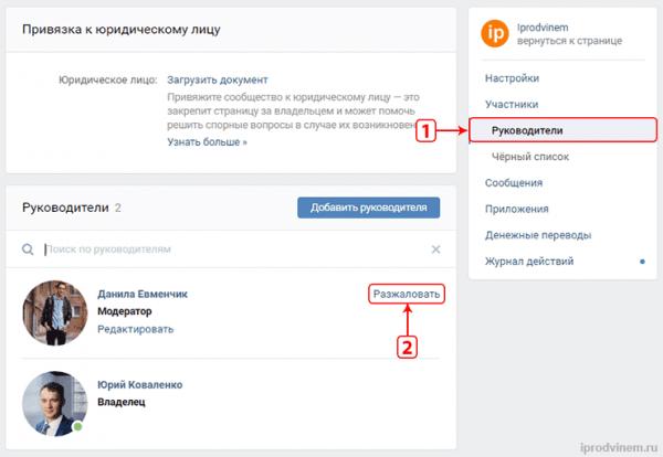 Как убрать руководителей из группы Вконтакте