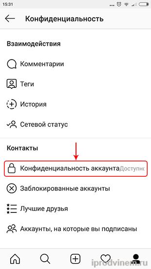 Как закрыть профиль в инстаграм - конфиденциальность аккаунта