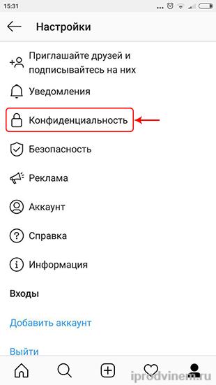 Как закрыть профиль в инстаграм - конфиденциальность