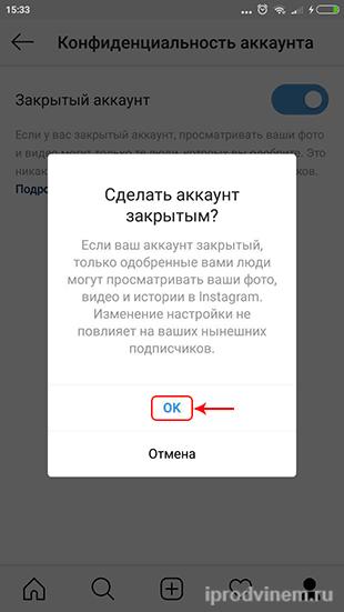 Как закрыть профиль в инстаграм - закрытый акаунт (подтверждение)