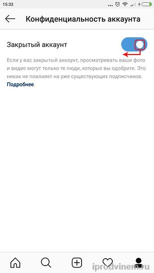 Открываем закрытый аккаунт в Инстаграм