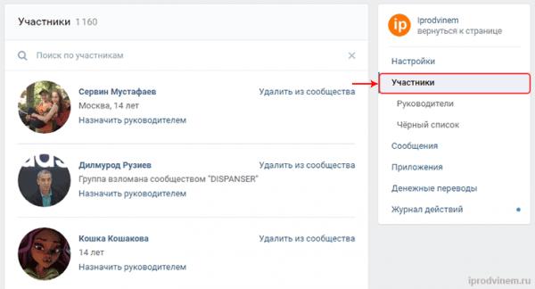 Переход в личном кабинете группы Вконтакте во вкладку Участники