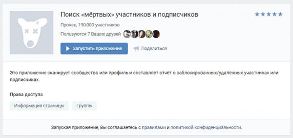 Приложение для Вконтакте поиск мертвых участников и подписчиков