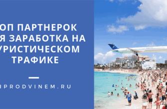 Топ партнерок для заработка на туристическом трафике