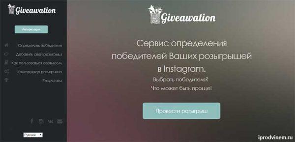 Giveawation - определяем победителей розыгрышей