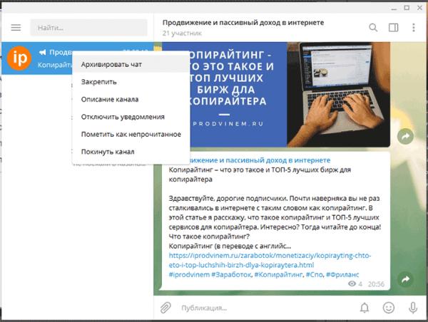 Как добавить чат в архив Телеграм на компьютере.png