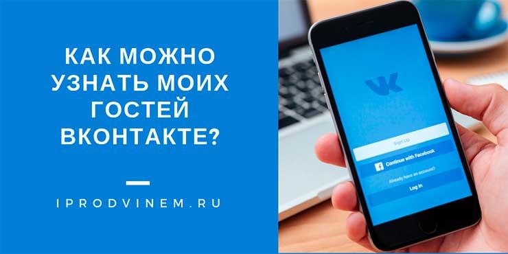 Как можно узнать моих гостей ВКонтакте