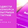 Как подвести итоги конкурса или розыгрыша в Инстаграм