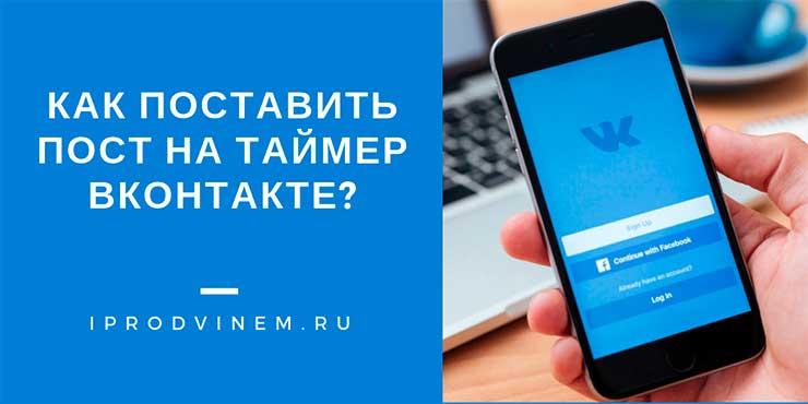 Как поставить пост на таймер Вконтакте