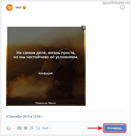 Как поставить пост на таймере Вконтакте