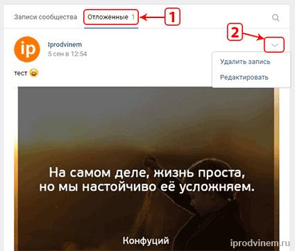 Как редактивровать и удалять пост на таймере Вконтакте