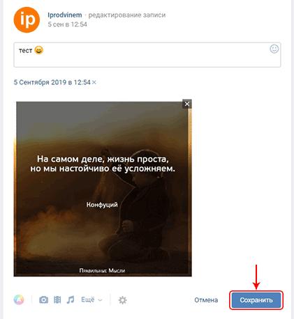 Как редактивровать пост на таймере Вконтакте