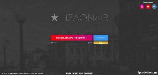 Lizaonair - определяем победителей розыгрышей