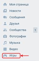 Меню Вконтакте - Игры