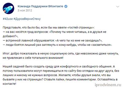 Почему ВКонтакте не дает возможности видеть посетителей