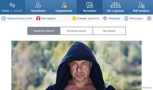 Приложение для Вконтакте Мои гости - раздел Фотопоказ
