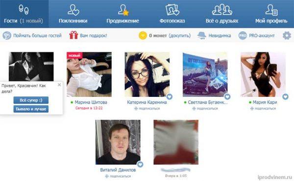 Приложение для Вконтакте Мои гости раздел Гости