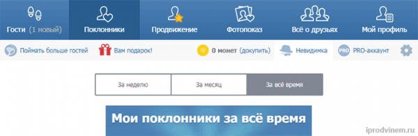 Приложение для Вконтакте Мои гости - раздел Мои Поклоники
