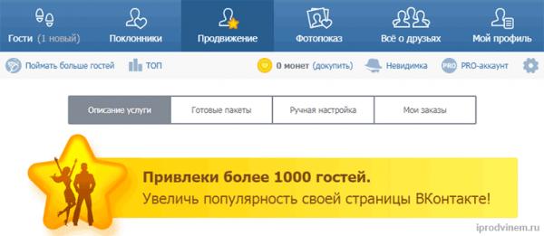 Приложение для Вконтакте Мои гости - раздел Продвижение