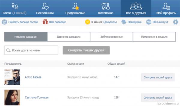 Приложение для Вконтакте Мои гости - раздел Все о друзьях