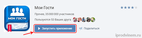 Установка приложения Мои гости для Вконтакте