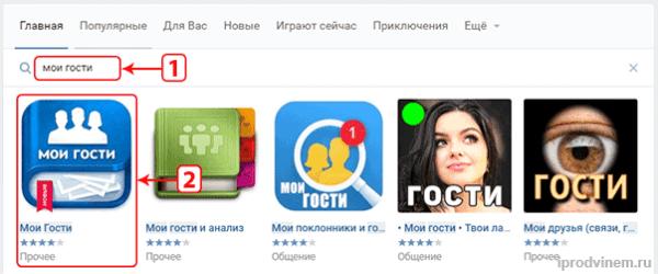 Вконтакте приложения игры - Мои гости