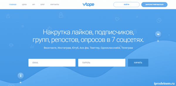 Vtope - Накрутка лайков подписчиков и групп в 7 соцсетях