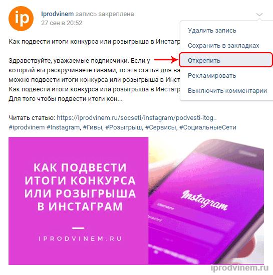 Как открепить запись из шапки Вконтакте