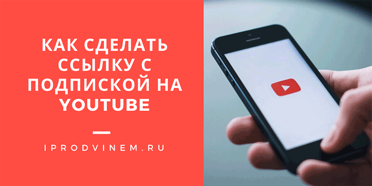 Как сделать ссылку с подпиской на Youtube