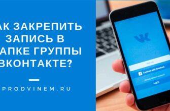 Как закрепить запись в шапке группы Вконтакте