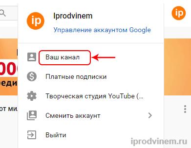 Основное меню YouTube выбираем Ваш канал