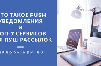 Что такое Push уведомления и ТОП-7 сервисов для пуш рассылок