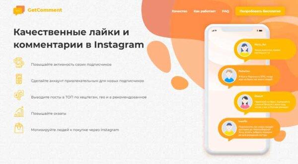GetComment - качественные лайки и комментарии в Instagram
