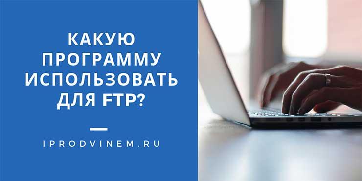 Какую программу использовать для FTP