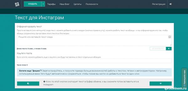 Picture plus - сервис для форматирования публикаций в Инстаграм