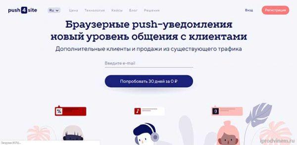Push4site - сервис Push рассылок
