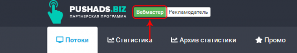 PushAds переход в режим вебмастера