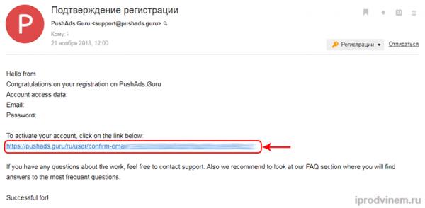 Регистрация на PushAds подтверждаем почту