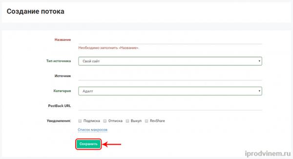 PushAds создаем новый поток для сайта