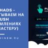 PushAds – зарабатываем на push уведомлениях инструкция для вебмастера и арбитражника