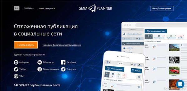 Smmplanner - отложенный постинг в социальные сети